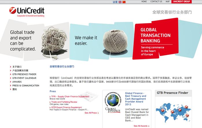 全球交易银行业务部门: GTB di UniCredit in Cina
